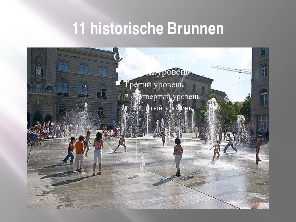 11 historische Brunnen
