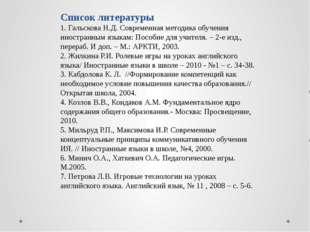 Список литературы 1. Гальскова Н.Д. Современная методика обучения иностранным