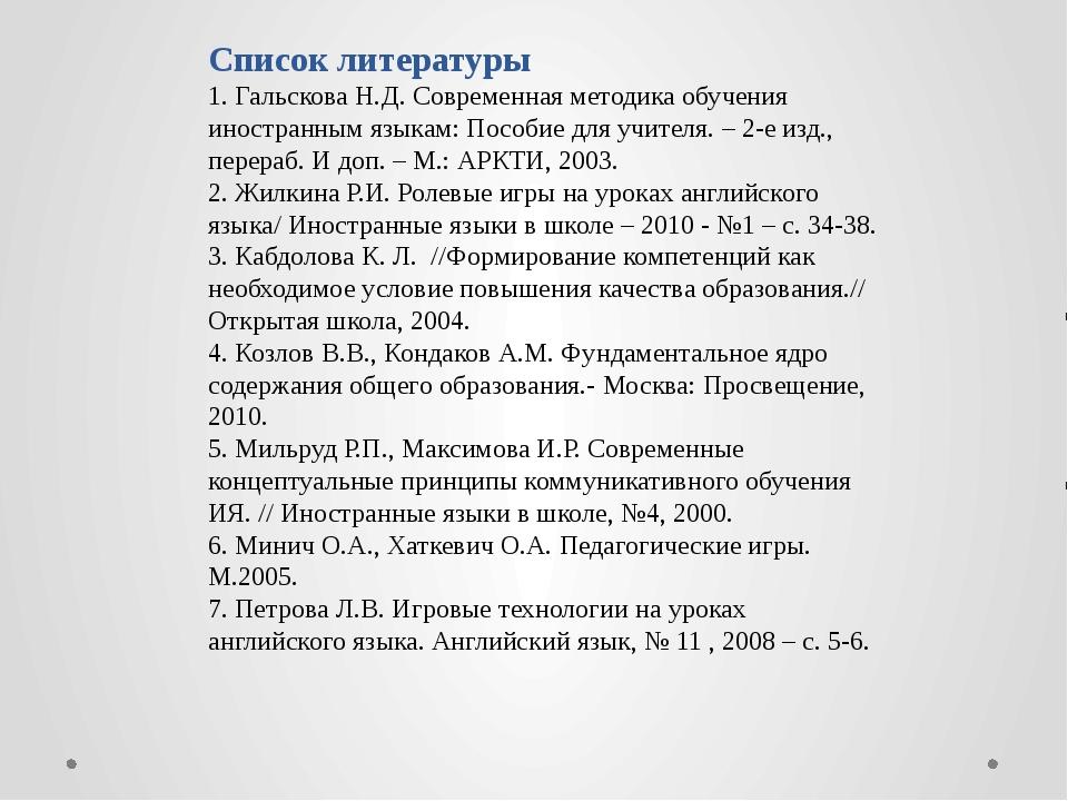 Список литературы 1. Гальскова Н.Д. Современная методика обучения иностранным...
