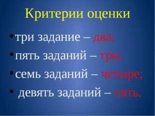 Критерии оценки три задание – два; пять заданий – три; семь заданий – четыре;