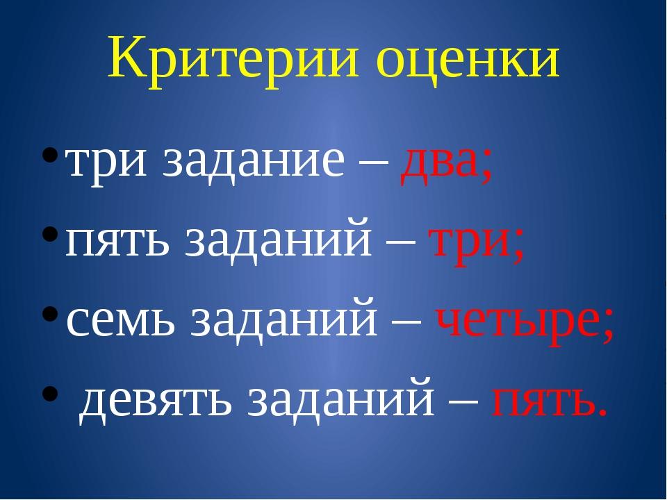 Критерии оценки три задание – два; пять заданий – три; семь заданий – четыре;...