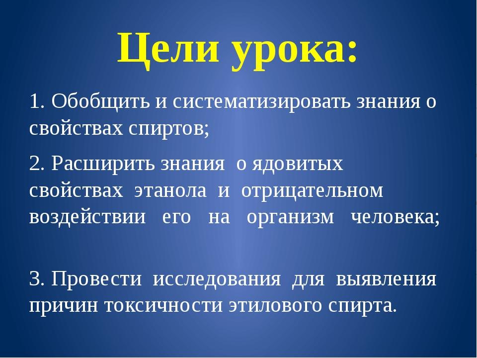 Цели урока: 1. Обобщить и систематизировать знания о свойствах спиртов; 2. Ра...