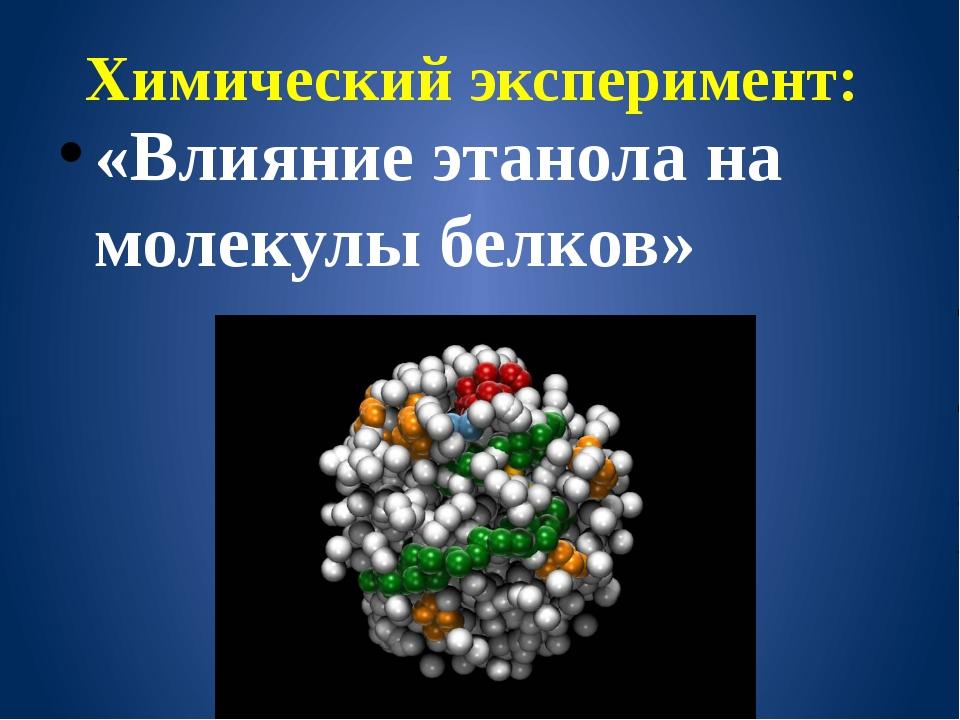 Химический эксперимент: «Влияние этанола на молекулы белков»