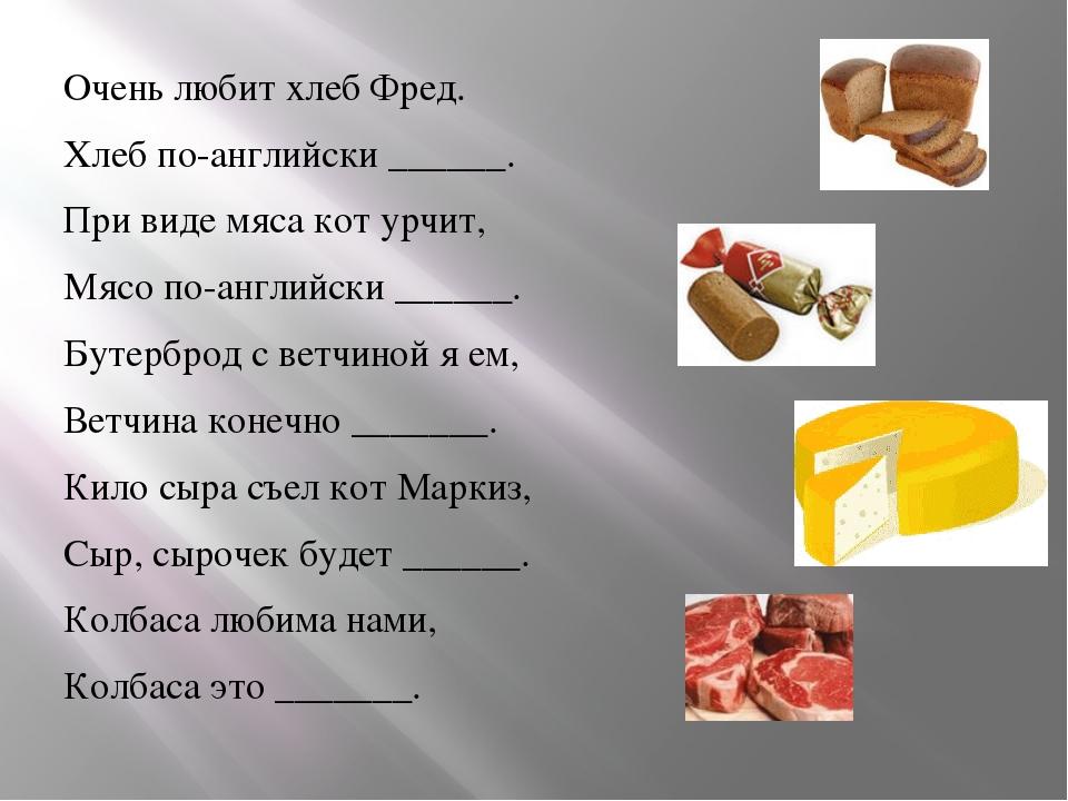 Очень любит хлеб Фред. Хлеб по-английски ______. При виде мяса кот урчит, Мяс...