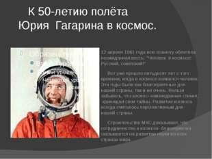 К 50-летию полёта Юрия Гагарина в космос. 12 апреля 1961 года всю планету об