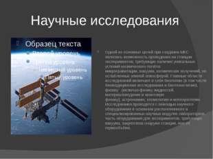 Научные исследования Одной из основных целей при создании МКС являлась возмо