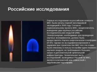 Российские исследования Первые исследования на российском сегменте МКС были