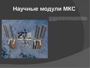 Научные модули МКС На текущий момент (на 2009г) в составе станции находятся
