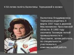 К 50-летию полёта Валентины Терешковой в космос Валентина Владимировна Терешк