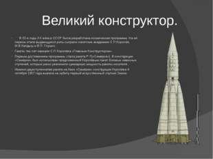 Великий конструктор. В 50-е годы ХХ века в СССР была разработана космическая