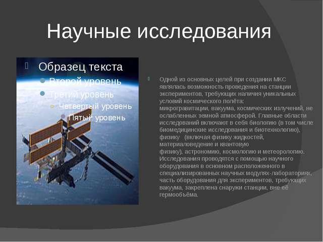 Научные исследования Одной из основных целей при создании МКС являлась возмо...