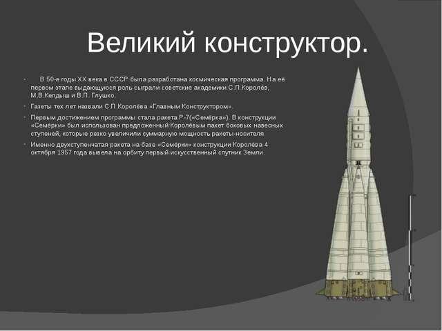 Великий конструктор. В 50-е годы ХХ века в СССР была разработана космическая...