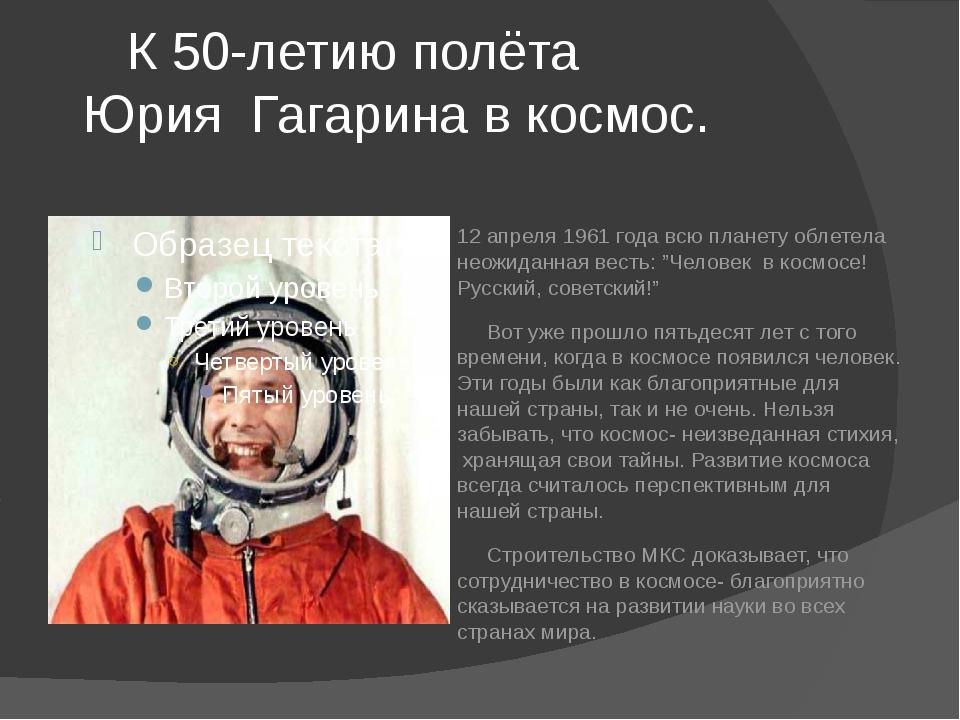 К 50-летию полёта Юрия Гагарина в космос. 12 апреля 1961 года всю планету об...