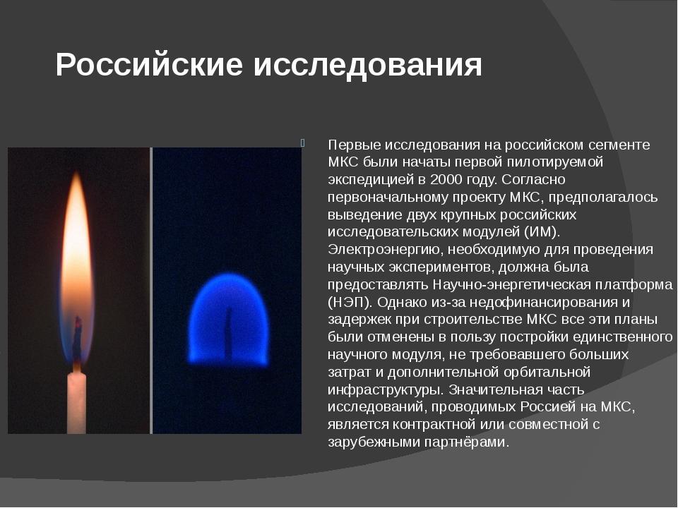 Российские исследования Первые исследования на российском сегменте МКС были...
