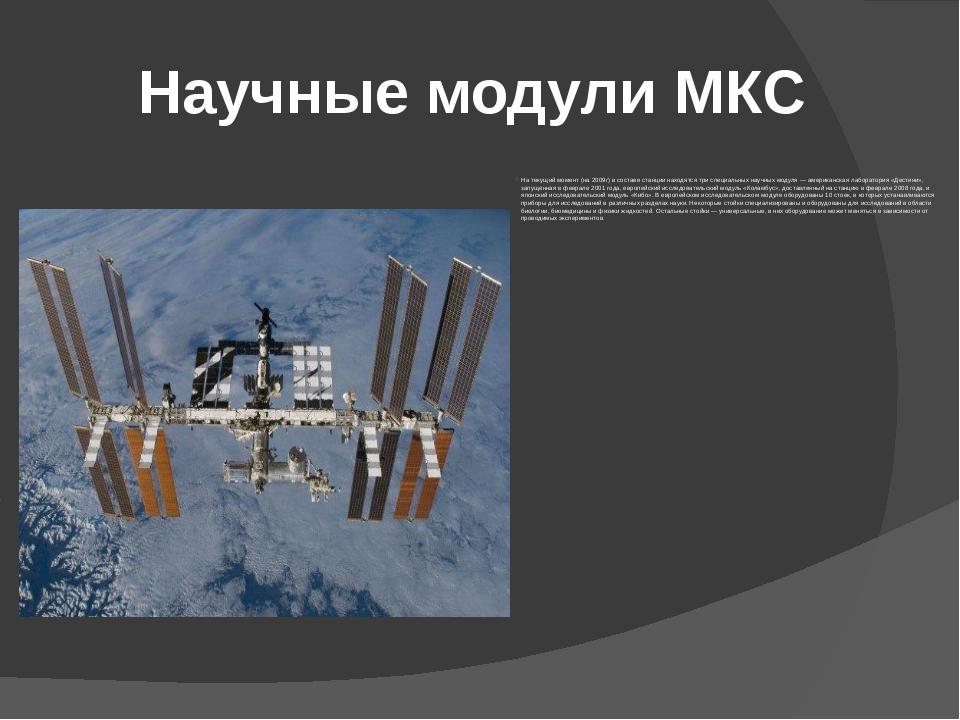 Научные модули МКС На текущий момент (на 2009г) в составе станции находятся...