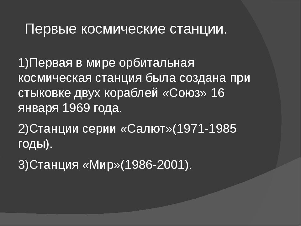 Первые космические станции. 1)Первая в мире орбитальная космическая станция...