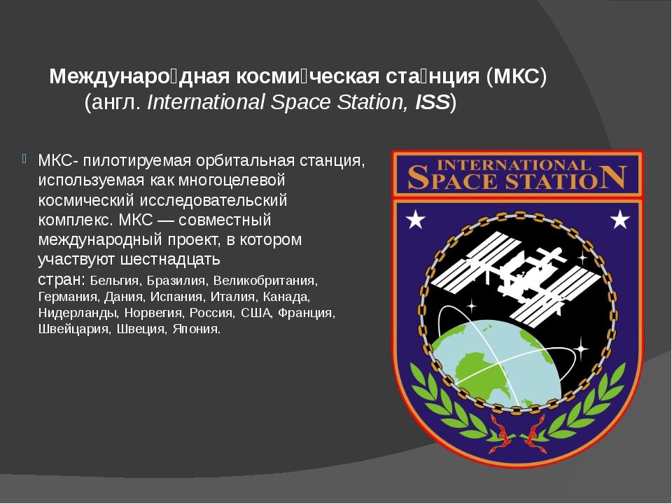 Междунаро́дная косми́ческая ста́нция(МКС) (англ.International Space Statio...