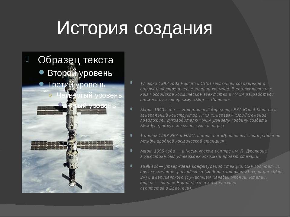 История создания 17 июня1992 годаРоссияиСШАзаключили соглашение о сотру...
