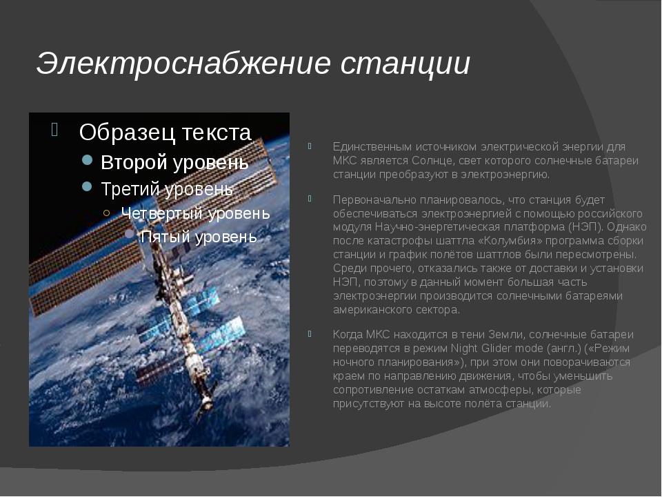 Электроснабжение станции Единственным источником электрической энергии для МК...