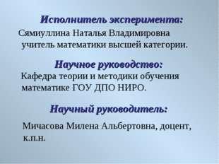 Исполнитель эксперимента: Сямиуллина Наталья Владимировна учитель математики