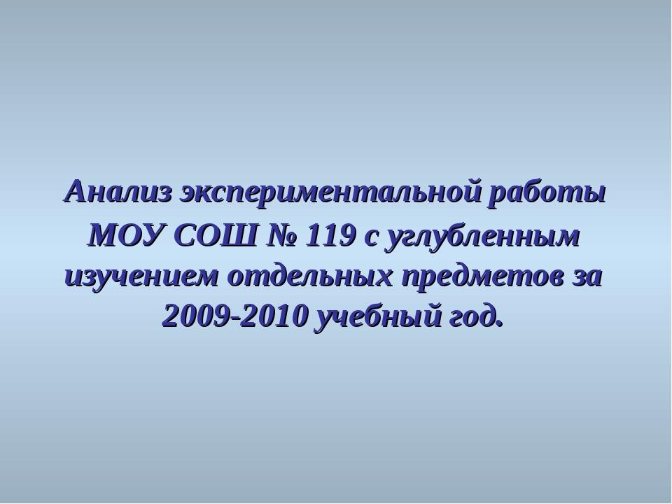 Анализ экспериментальной работы МОУ СОШ № 119 с углубленным изучением отдель...