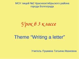 "Урок в 3 классе Theme ""Writing a letter"" МОУ лицей №2 Краснооктябрьского райо"