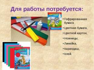 Гофрированная бумага Цветная бумага, Цветной картон, Ножницы, Линейка, Каранд