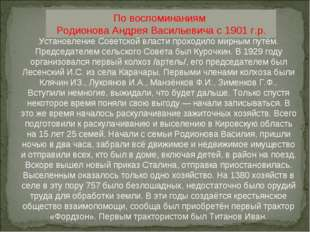 Установление Советской власти проходило мирным путём. Председателем сельского