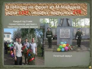 В I94Iгоду на фронт из М-Майдана ушли 1197 человек, вернулось 278 Каждый год