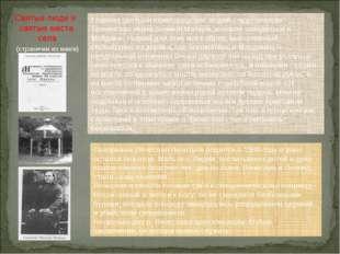 Святые люди и святые места села (странички из книги) Главная святыня нижегоро