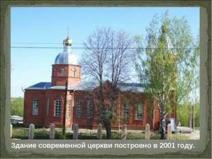 Здание современной церкви построено в 2001 году.