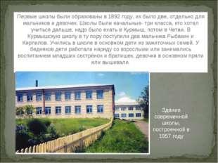 Первые школы были образованы в 1892 году, их было две, отдельно для мальчиков