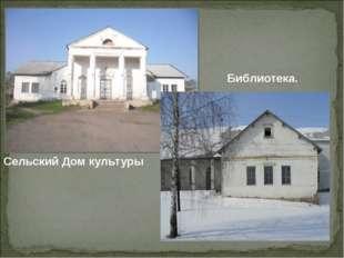 Сельский Дом культуры Библиотека.