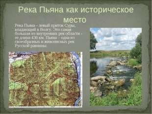 Река Пьяна как историческое место Река Пьяна - левый приток Суры, впадающий в