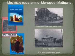 Местные писатели о Можаров -Майдане Подробное описание жизни села Фото из кни