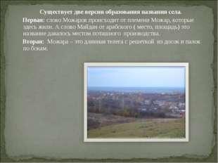 Существует две версии образования названия села. Первая: слово Можаров происх