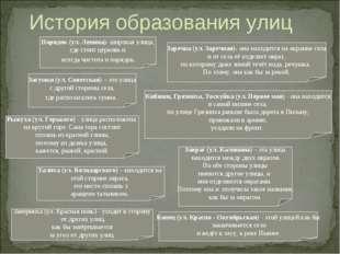 История образования улиц Порядок (ул. Ленина)- широкая улица, где стоит церко