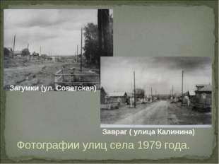 Загумки (ул. Советская) Завраг ( улица Калинина) Фотографии улиц села 1979 го