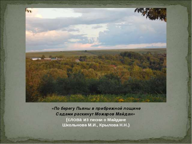 «По берегу Пьяны в прибрежной лощине Садами раскинут Можаров Майдан» (слова и...