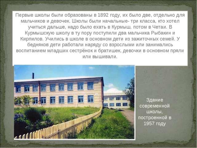 Первые школы были образованы в 1892 году, их было две, отдельно для мальчиков...