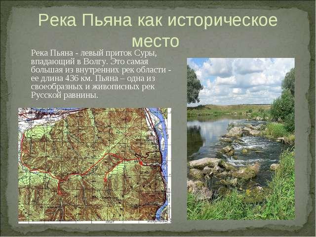 Река Пьяна как историческое место Река Пьяна - левый приток Суры, впадающий в...