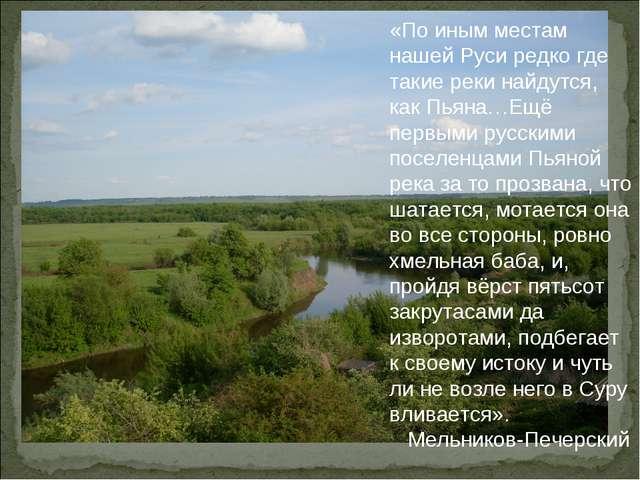 «По иным местам нашей Руси редко где такие реки найдутся, как Пьяна…Ещё первы...