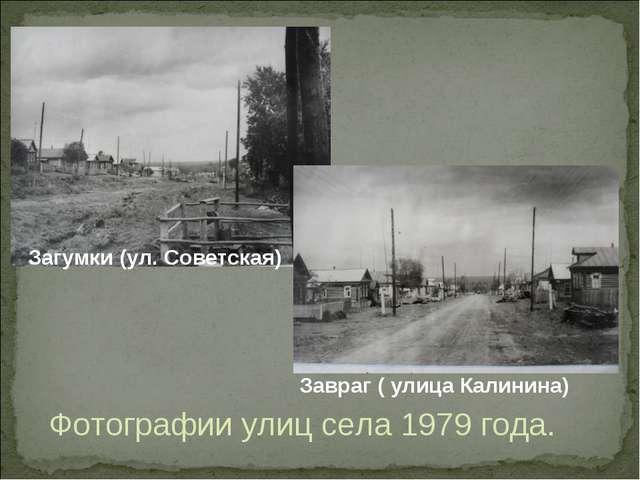 Загумки (ул. Советская) Завраг ( улица Калинина) Фотографии улиц села 1979 го...