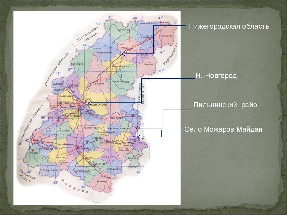 Село Можаров-Майдан Нижегородская область Н.-Новгород Пильнинский район