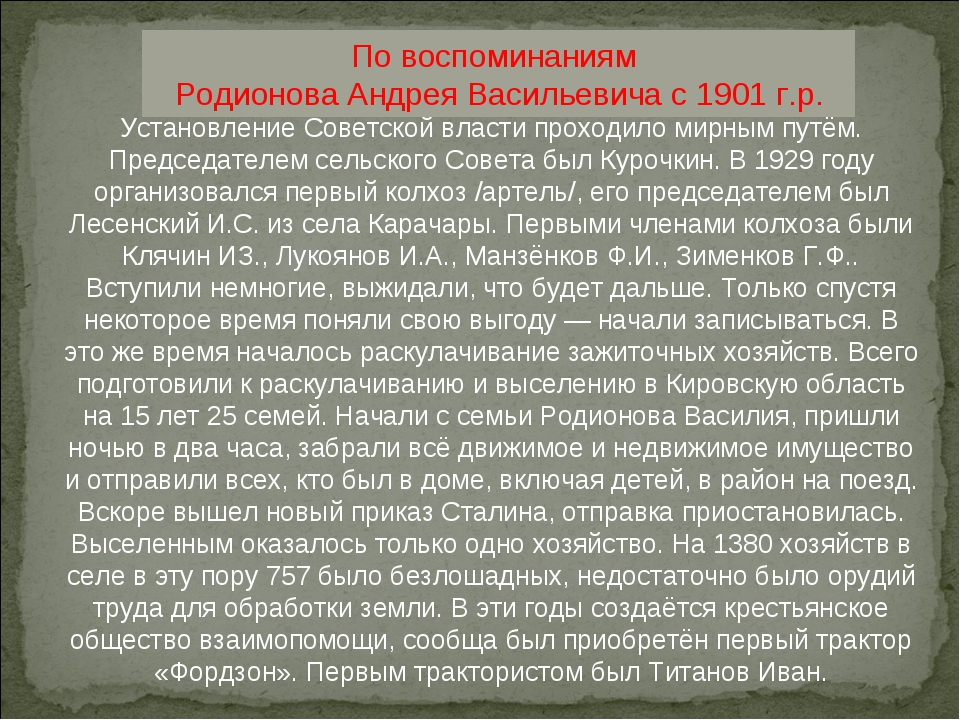 Установление Советской власти проходило мирным путём. Председателем сельского...