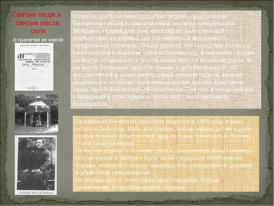 Святые люди и святые места села (странички из книги) Главная святыня нижегоро...