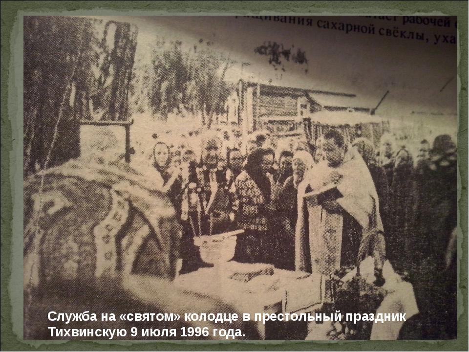 Служба на «святом» колодце в престольный праздник Тихвинскую 9 июля 1996 года.
