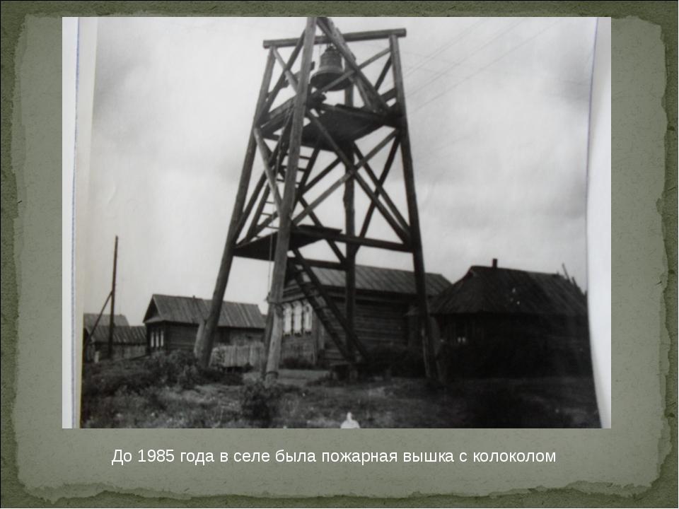 До 1985 года в селе была пожарная вышка с колоколом