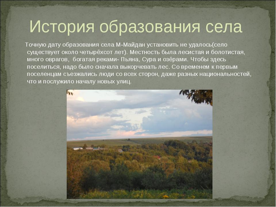 История образования села Точную дату образования села М-Майдан установить не...