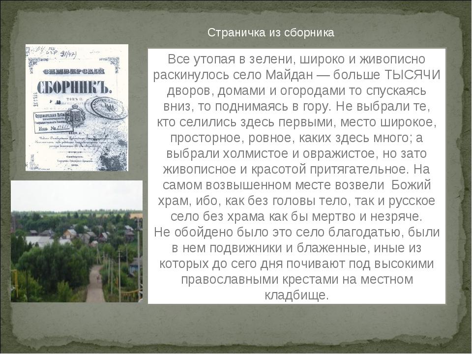 Страничка из сборника Все утопая в зелени, широко и живописно раскинулось сел...
